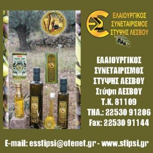Olive Oil - Molyvos WINEnDINE